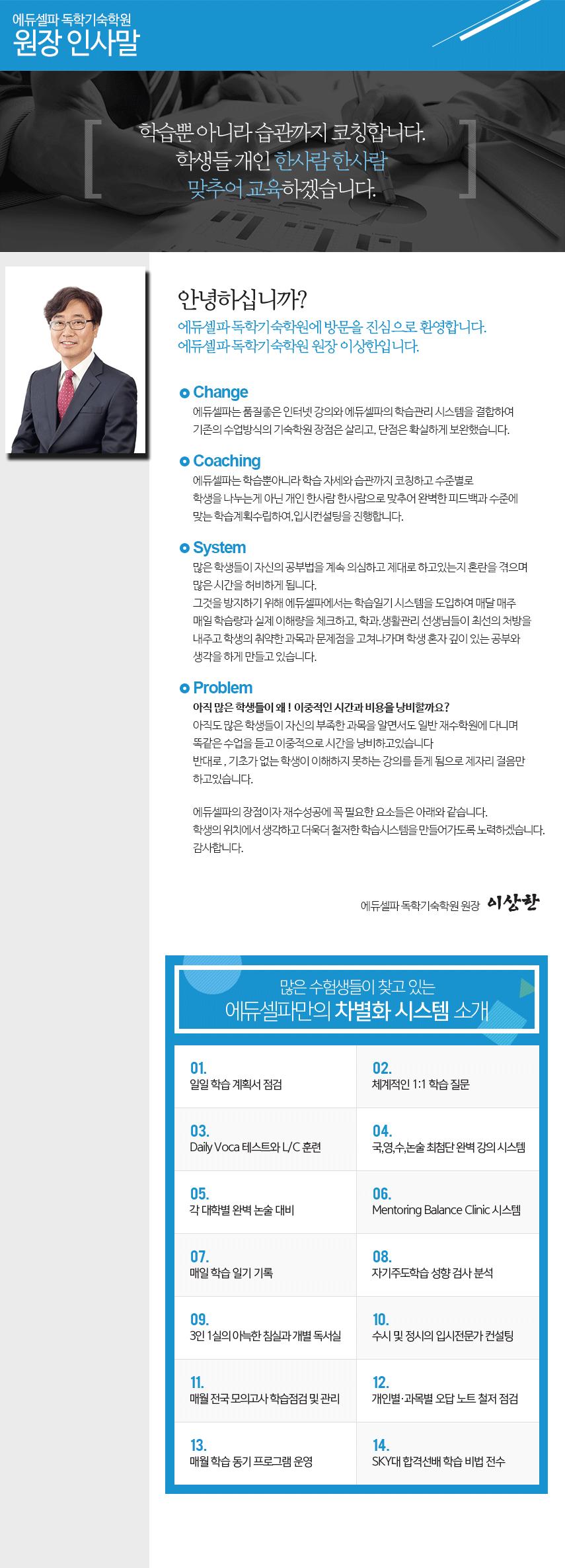 남학생캠퍼스원장인사말
