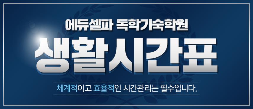 에듀셀파_생활시간표_배너