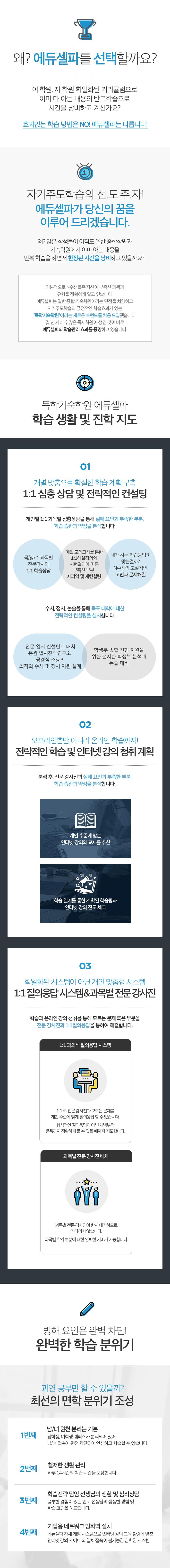 재수선행반 소개 모바일