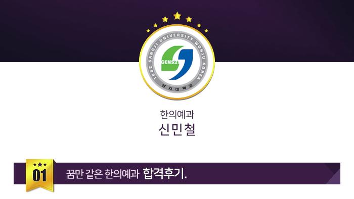 한의예과 신민철 후기_m_1