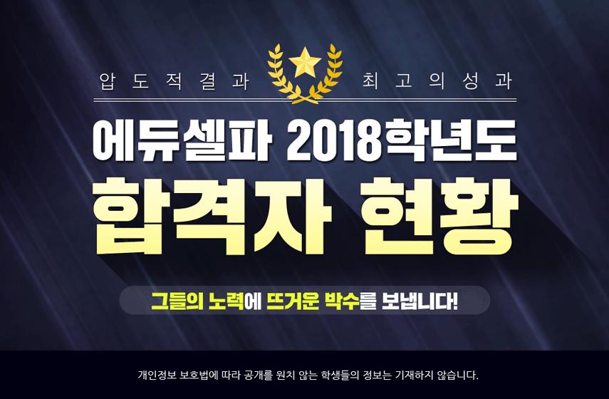 2018학년배너 합격자현황 남학생캠퍼스