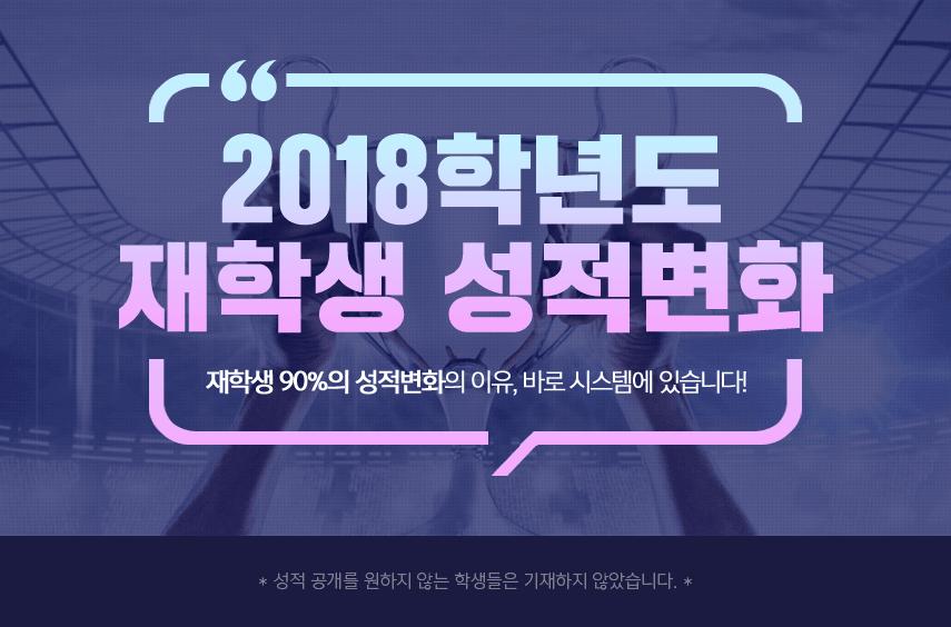2018학년도 재학생 성적변화 배너