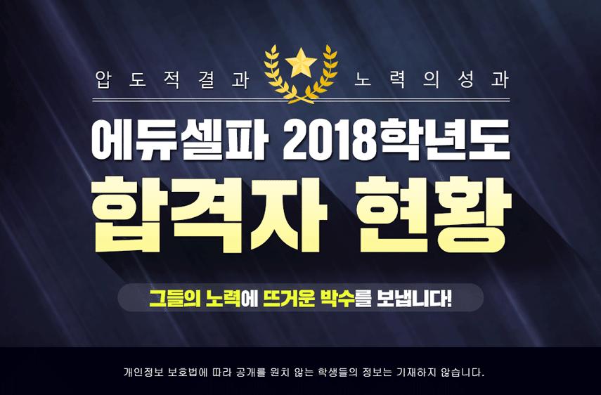 합격자 현황 배너 2018