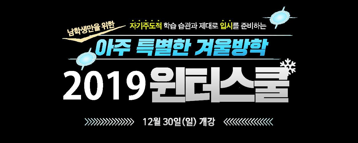 2019 윈터스쿨 pc 배너