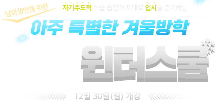 2019 윈터스쿨 배너