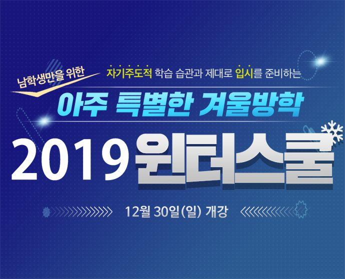 2019 윈터스쿨 모바일 배너
