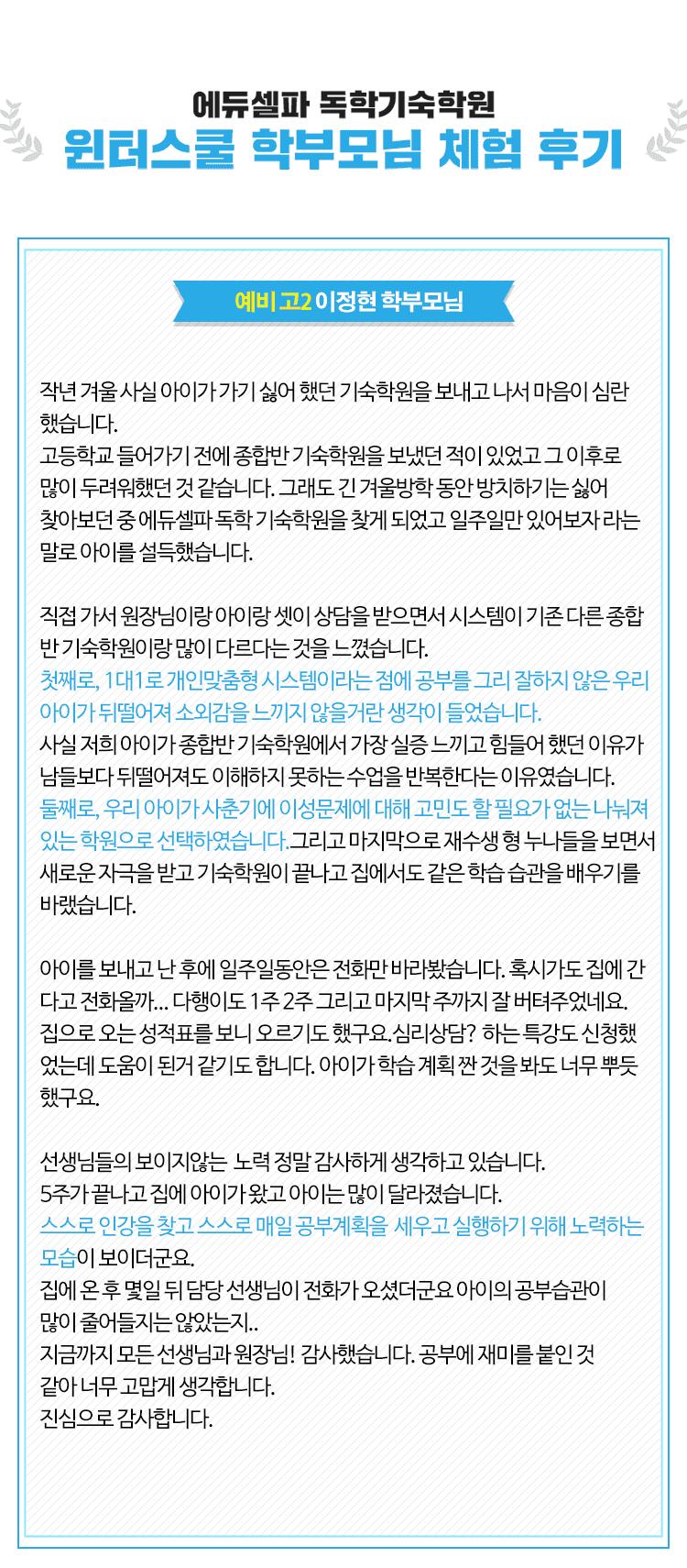 2019 윈터스쿨 학부모 후기 모바일