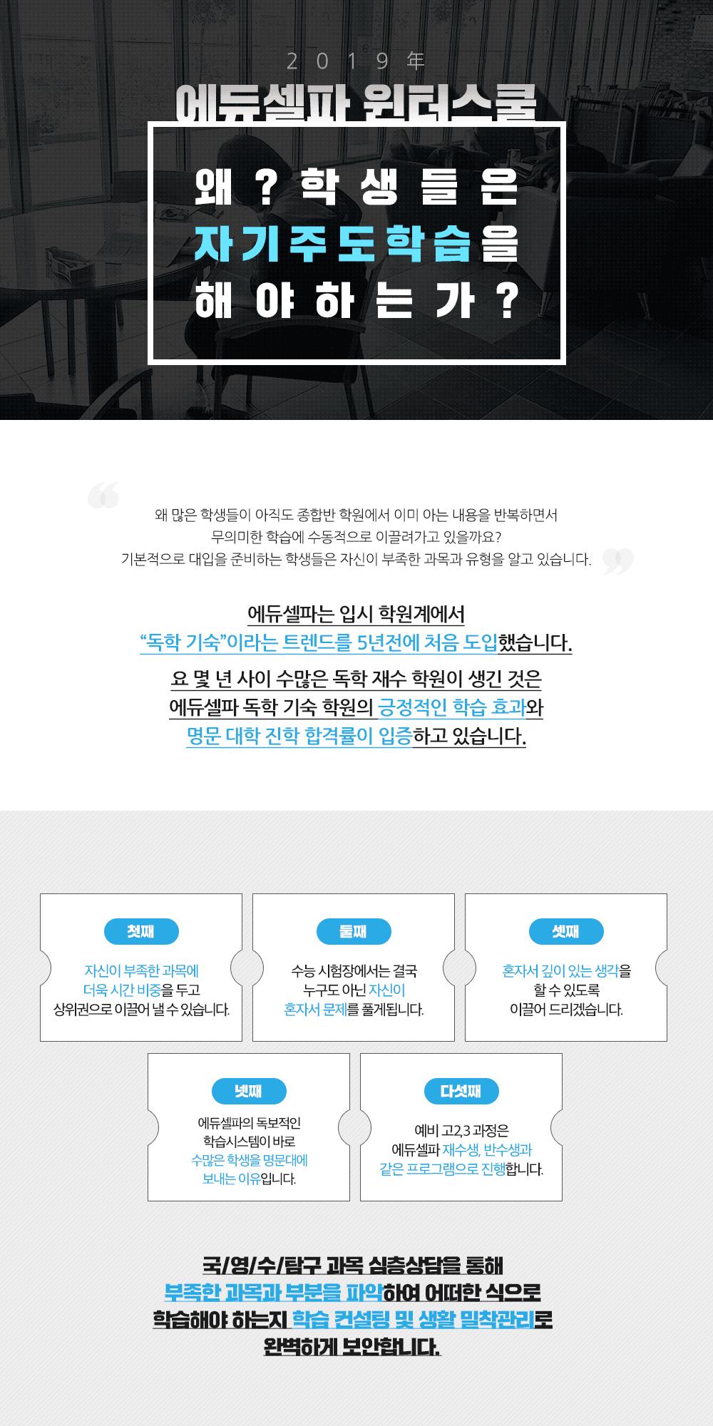 2019 윈터스쿨 에듀셀파 소개 pc