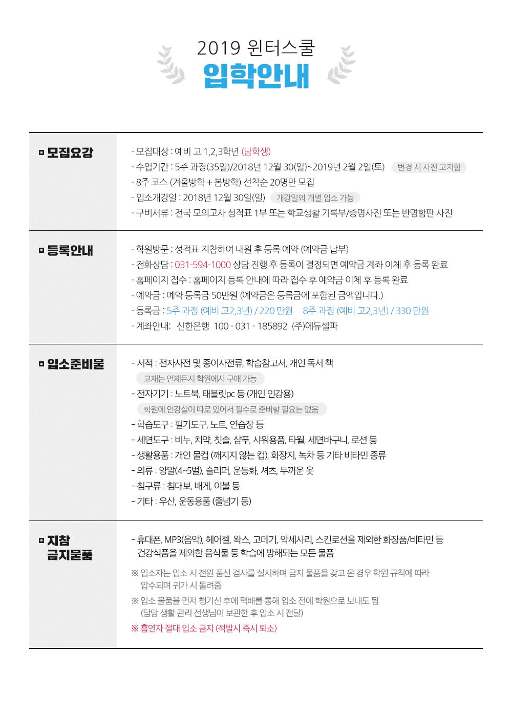 2019 윈터스쿨 남학생 모집요강