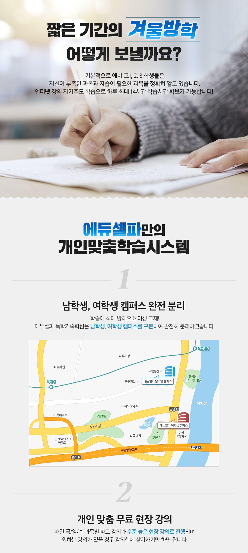 에듀셀파 독학기숙학원 2019 윈터스쿨 소개