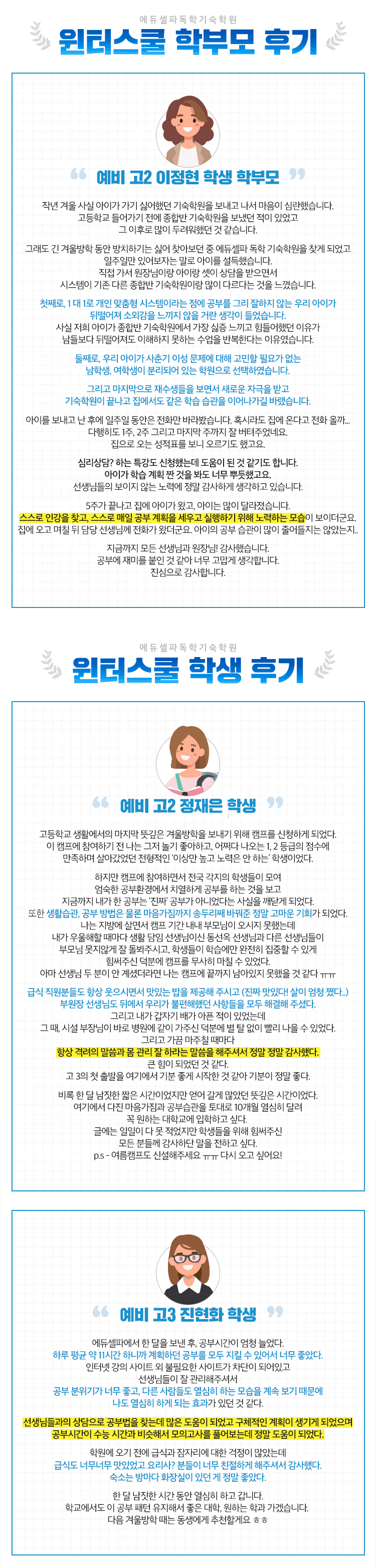윈터스쿨 후기 모바일2