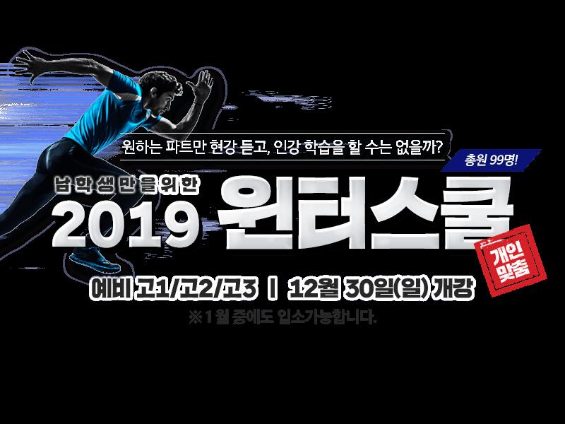 2019 에듀셀파 독학기숙학원 윈터스쿨 배너 모바일