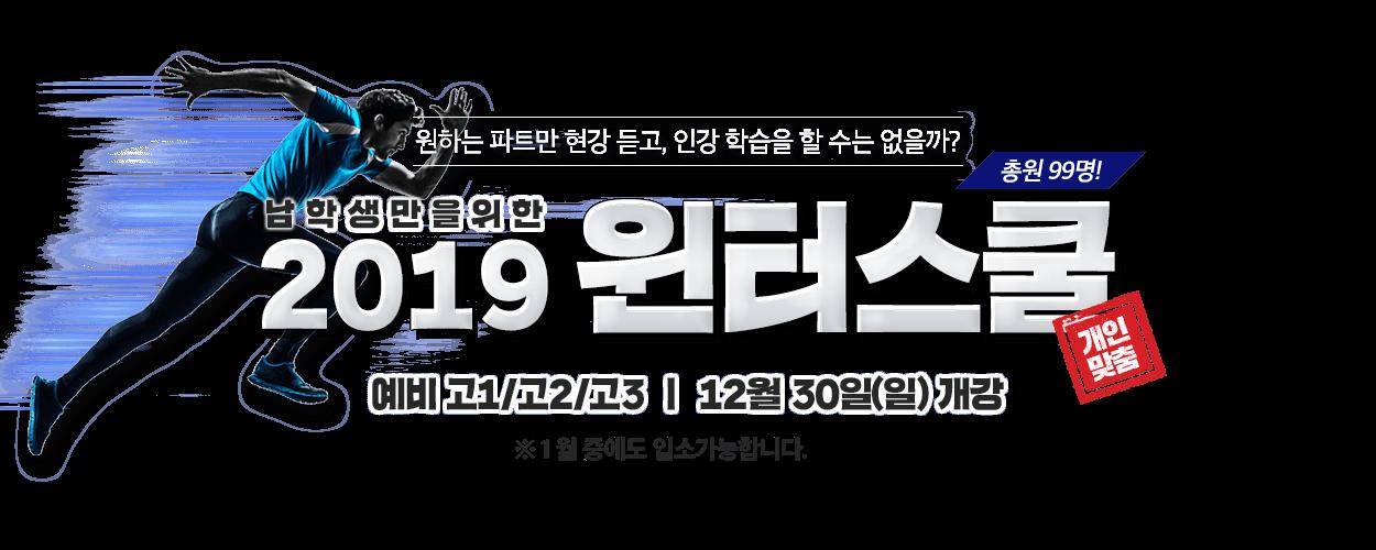 2019 에듀셀파 독학기숙학원 윈터스쿨 배너 pc