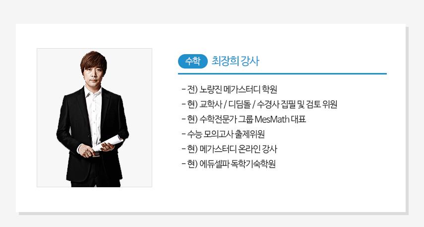 수학 최장희 강사