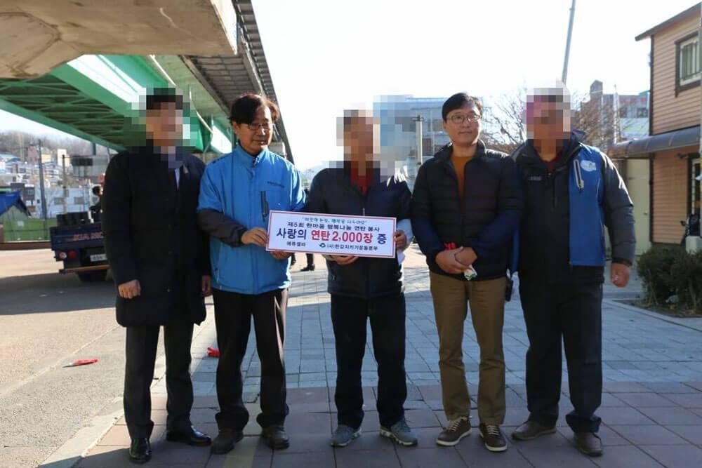 남양주지역 연탄 배달 봉사