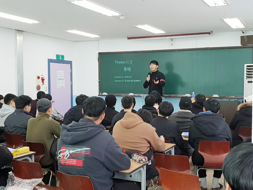 제우스에듀 이충권 선생님 영어 특강