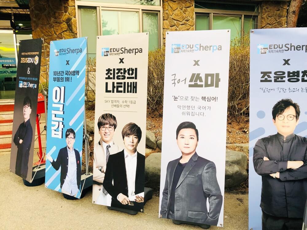 최장희 & 나티배 수학 특강